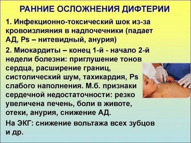 Когда и куда делают прививку от дифтерии детям, побочные действия и состав вакцины от дифтерии
