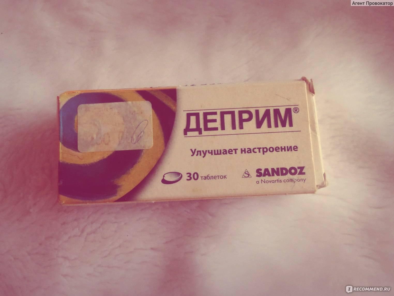 лекарства от депрессии без рецептов