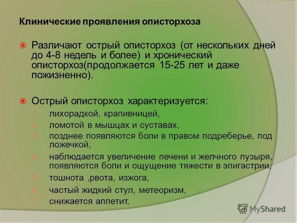Описторхоз в клинической практике врача-инфекциониста | #06/13 | журнал «лечащий врач»