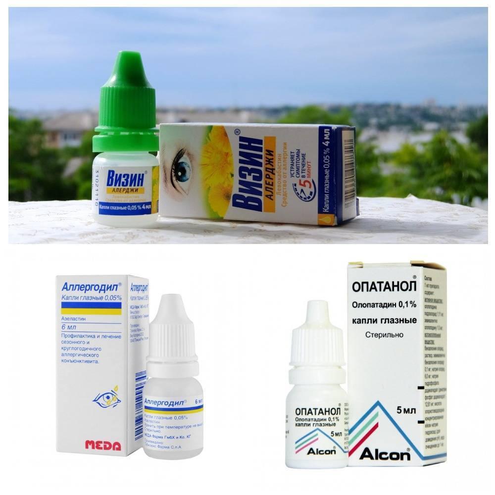 аллергический конъюнктивит глазные капли