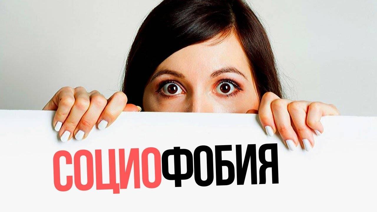 Как распознать симптомы социофобии