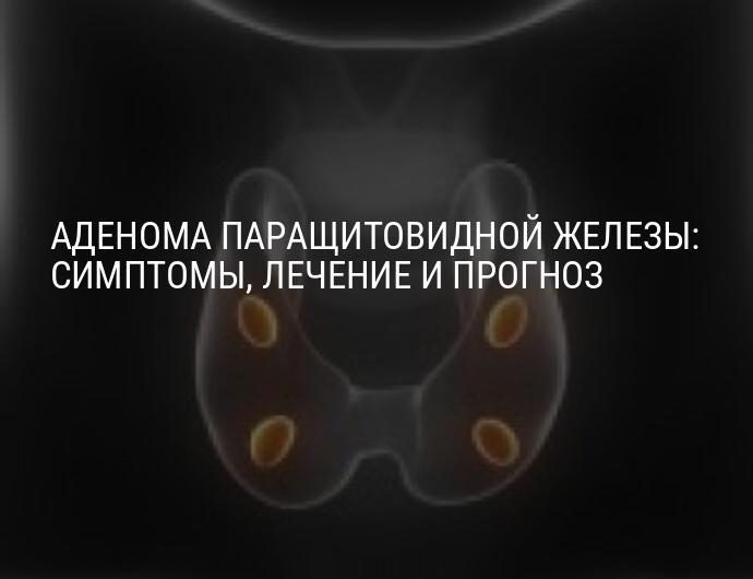 Опухоль паращитовидной железы прогноз жизни. причины возникновения аденомы паращитовидной железы и ее лечение