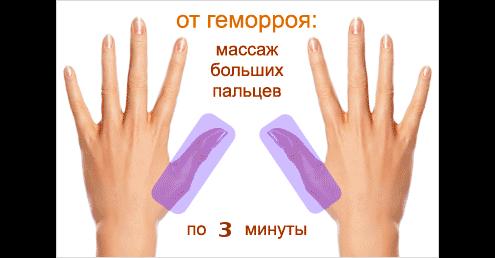 массаж при геморрое в домашних условиях