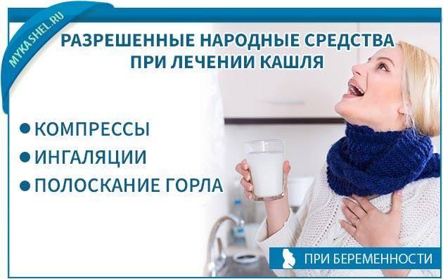 Чем полоскать горло при беременности 1 триместр