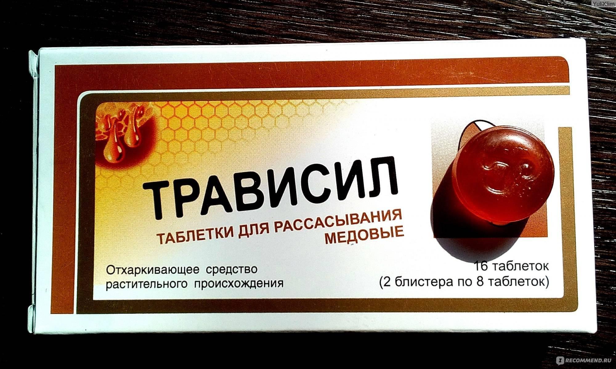 Какие леденцы можно рассасывать от горла беременным... - таблетки от горла при беременности - запись пользователя solnce (solncejrjl) в сообществе здоровье будущей мамы и малыша в категории витамины, лекарства - babyblog.ru