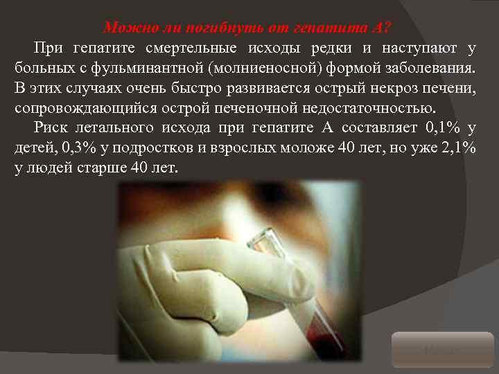 гепатит с смертельно ли это