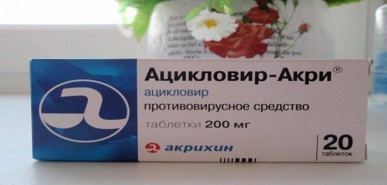 противовирусные препараты от ангины