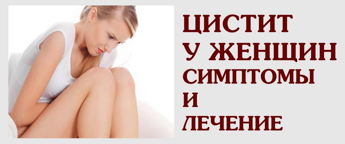 Цистит у мужчин и женщин: острый и хронический