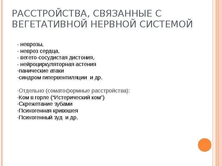 Соматоформное расстройство, соматоформная вегетативная дисфункция лечение в саратове, россии