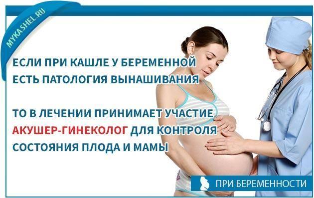 кашель во время беременности 3 триместр