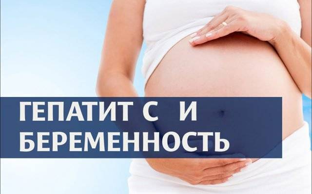 Гепатит с у беременных - описание болезни