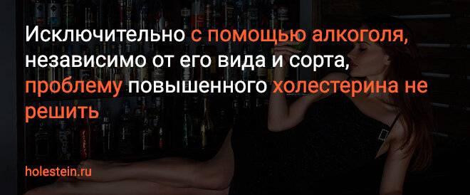 алкоголь повышает холестерин