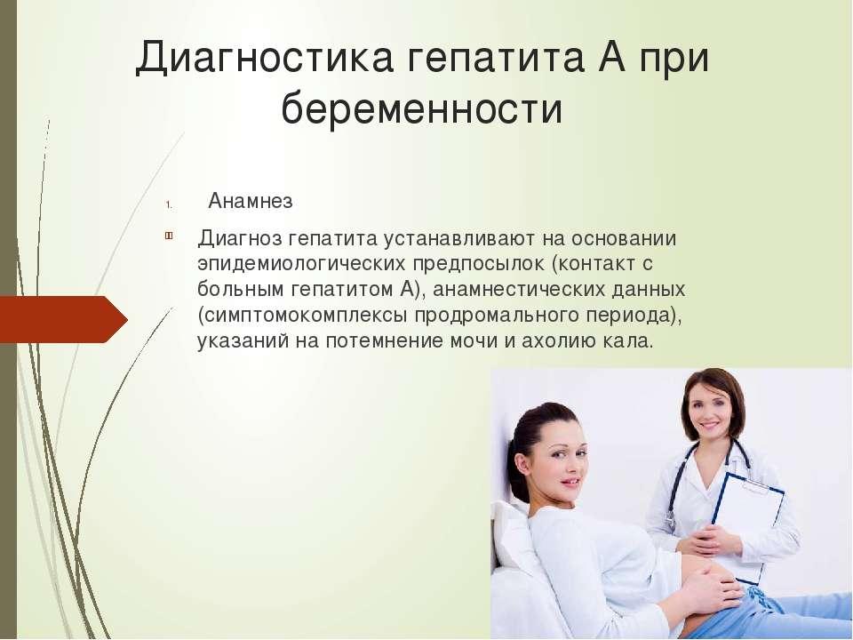 Беременность; гепатит;лечение