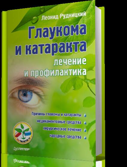 Народные средства от глаукомы – лечение без операции