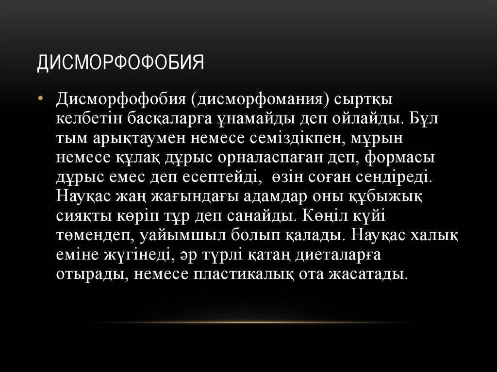 Дисморфофобия википедия
