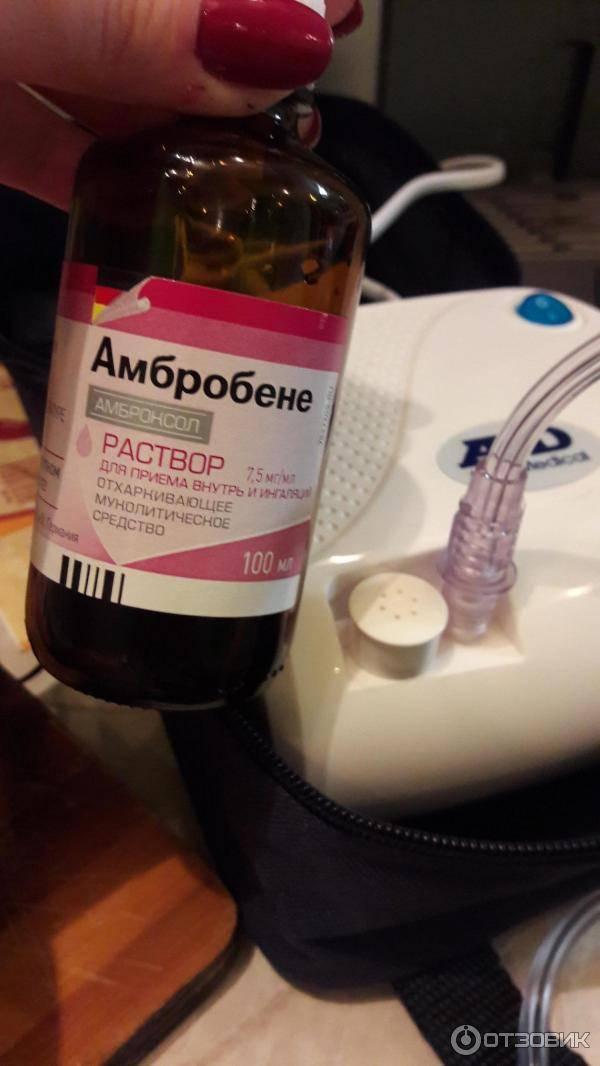 Лекарство для ингаляций от кашля: какое использовать?