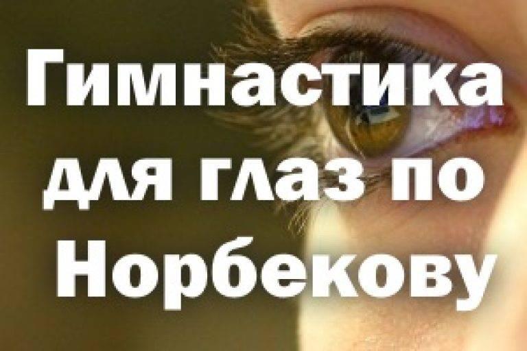 норбеков глаза гимнастика