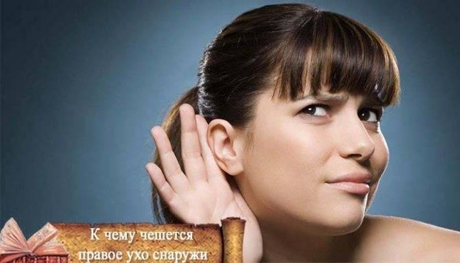 К чему чешется мочка левого уха: у мужчин, у женщин, как нейтрализовать негатив