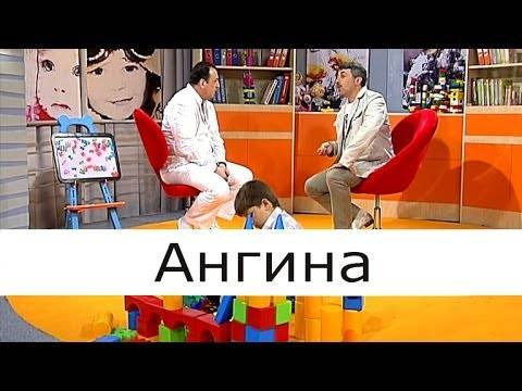 Доктор комаровский ангина у детей