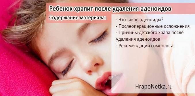 температура после удаления аденоидов у детей
