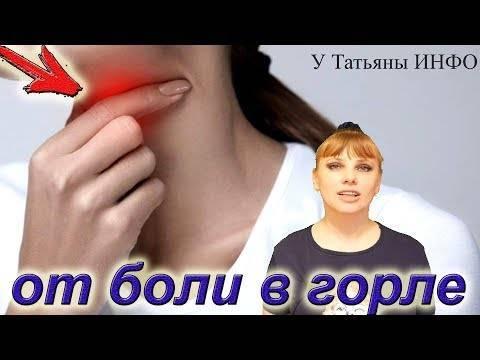 быстро убрать боль в горле