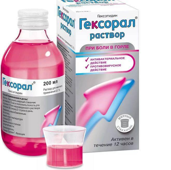 спрей от горла для беременных