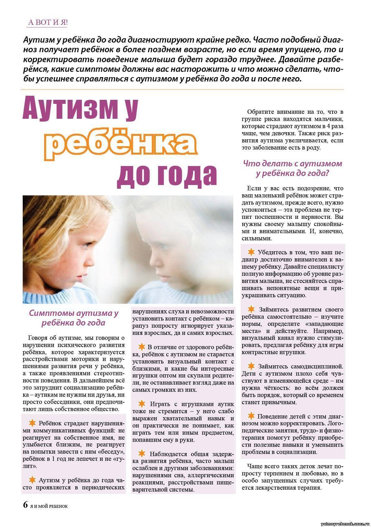 признаки аутизма в 2 года
