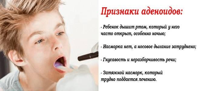 Применение капель от аденоидов