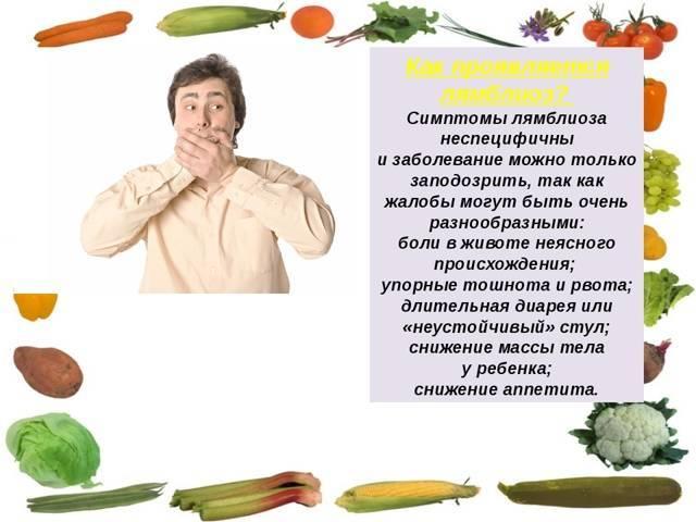диета при лямблиозе меню рецепты
