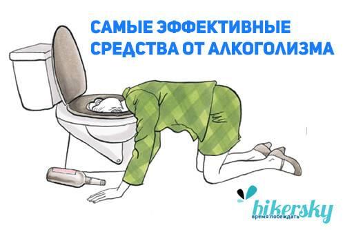 Методы лечения алкоголизма народными средствами в домашних условиях