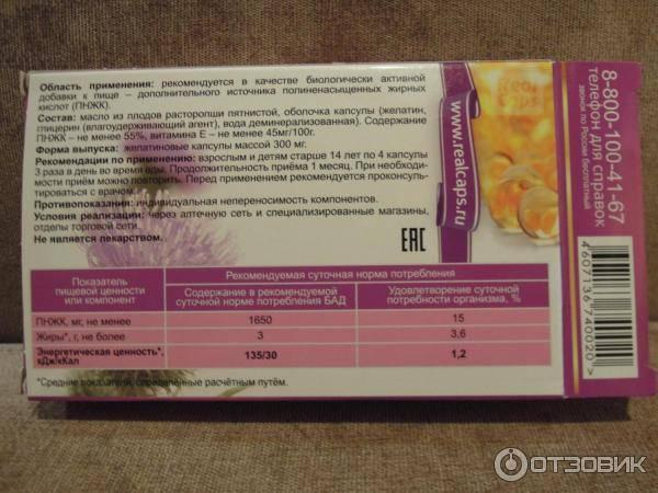 Как принимать масло расторопши для печени, желудка, похудения, от запора? масло расторопши – полезные свойства и противопоказания