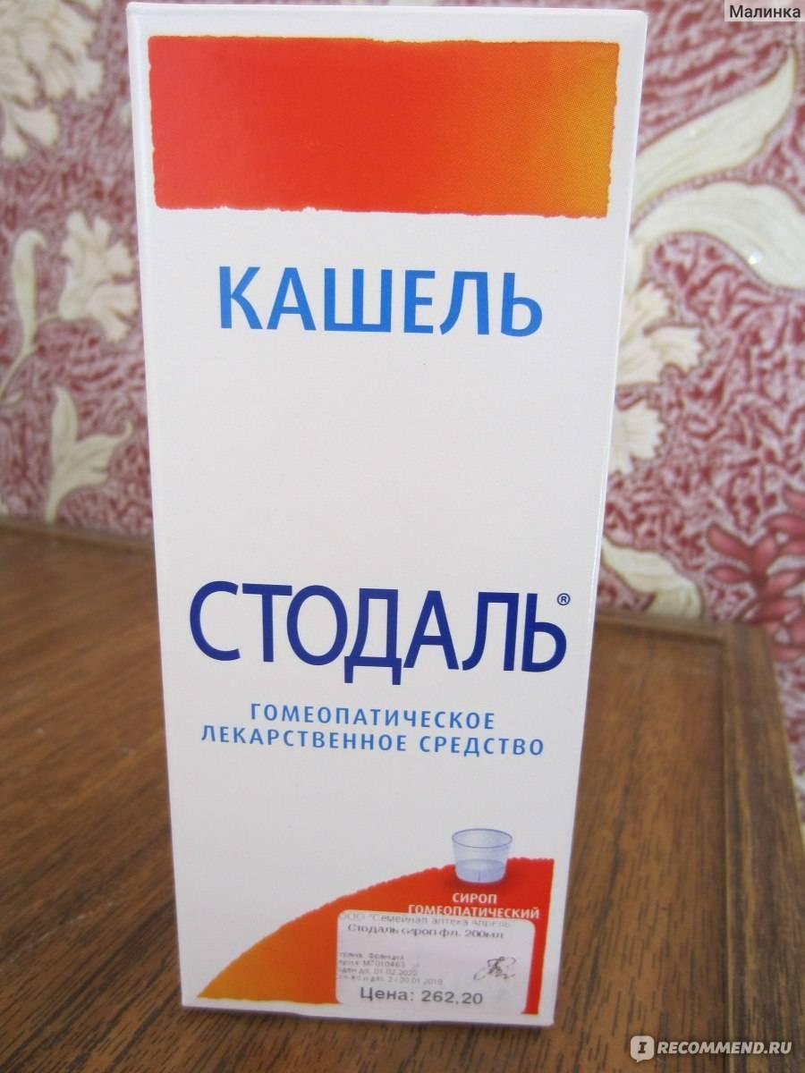 Какой сироп от сухого кашля для беременных
