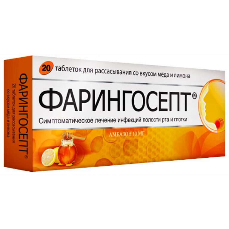 Ларингит таблетки для рассасывания