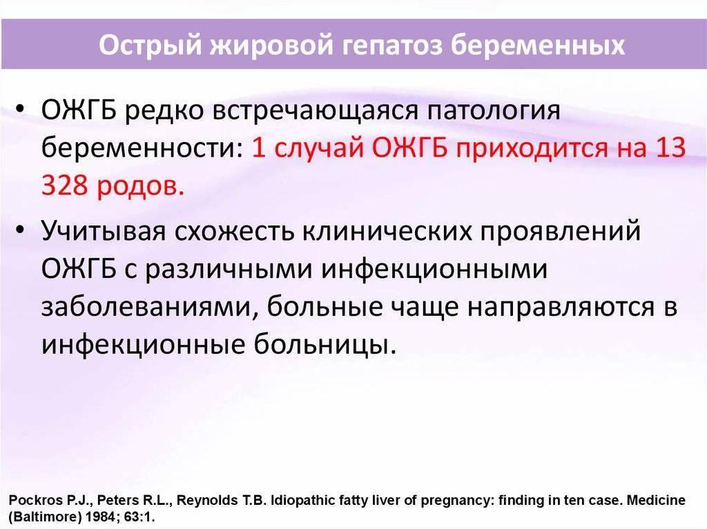 Гепатоз беременных: симптомы различных видов гепатоза, диета и лечение