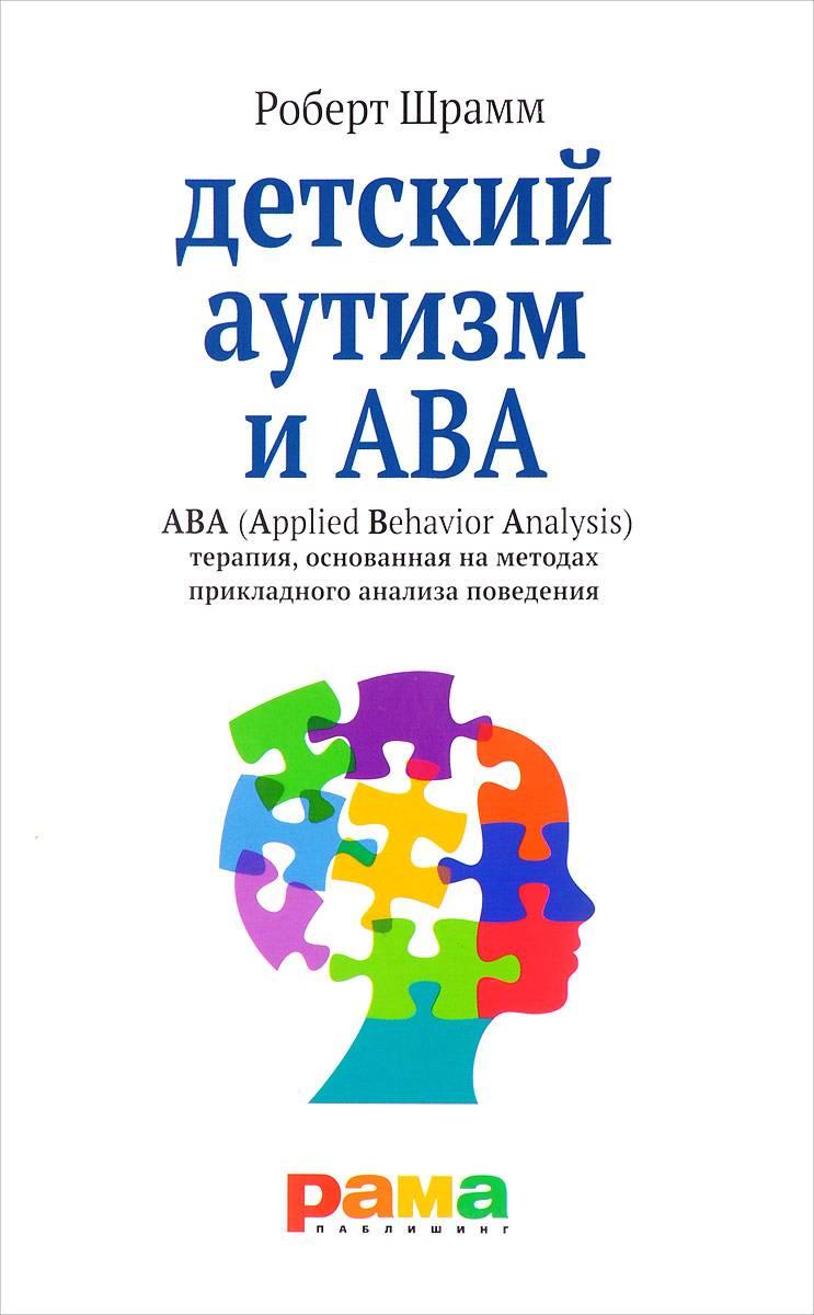 Аутизм — коррекция, лечение, диагностика, симптомы