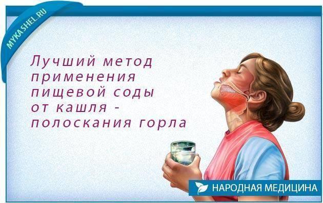 Эффективность содовых полосканий при болезнях горла