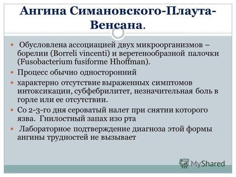 Ангина симановского-плаута-венсана