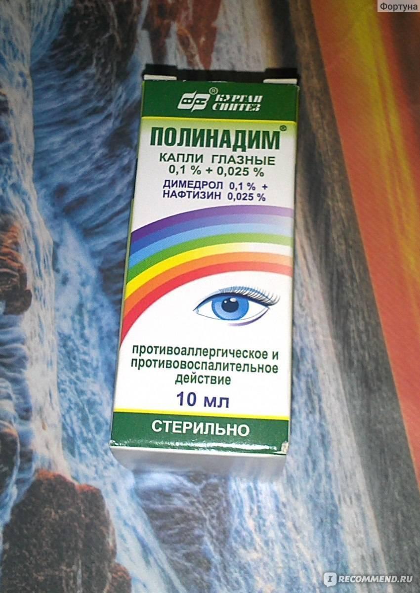 Полинадим: инструкция по применению и для чего назначают глазные капли
