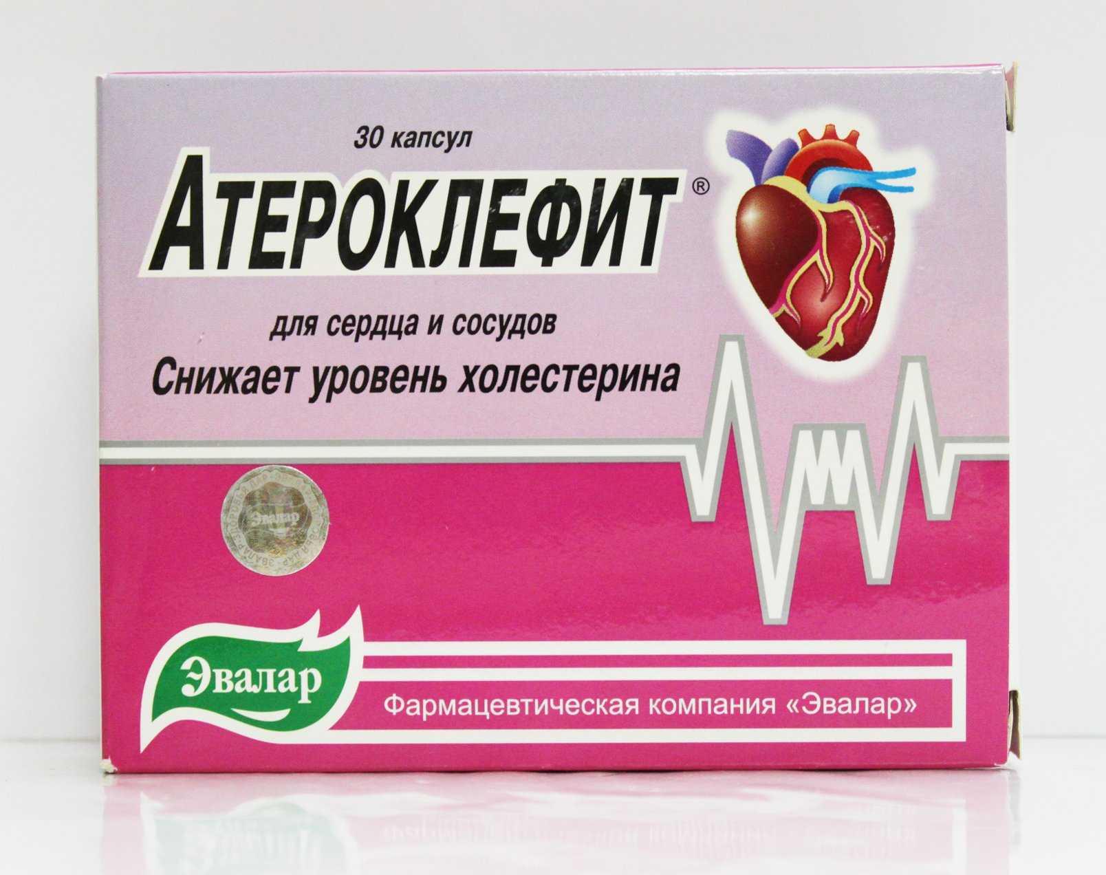 Список наиболее эффективных препаратов в форме таблеток для снижения холестерина в крови