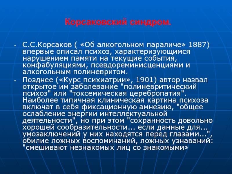 Корсаковский психоз симптомы и лечение