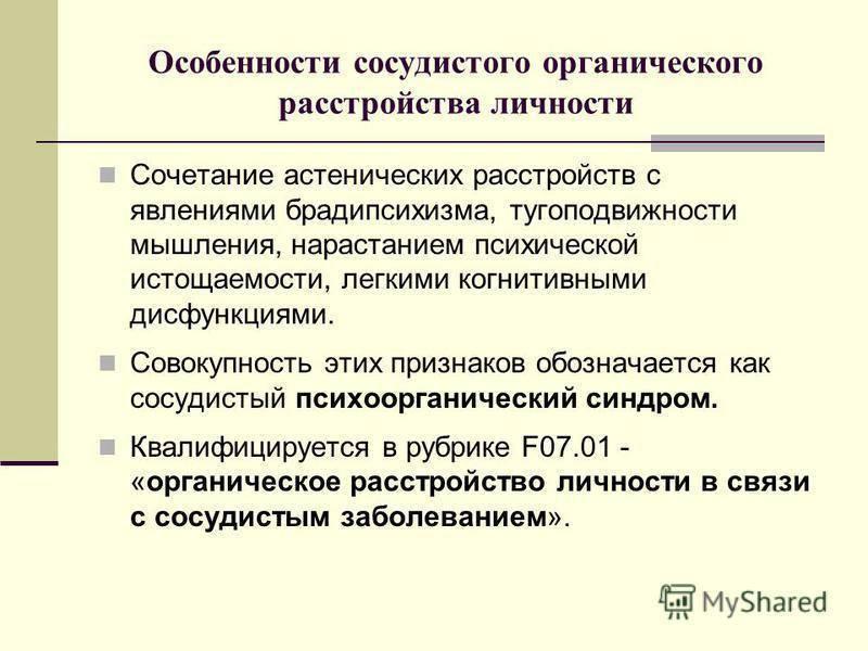 органические психозы