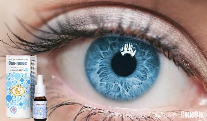 око плюс капли для глаз состав