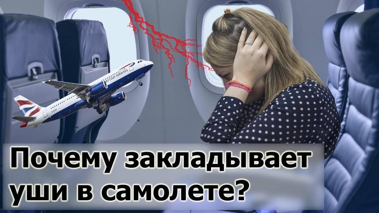 Закладывает уши в самолете: что делать? заложило уши после самолета — что делать почему при посадке закладывает уши.
