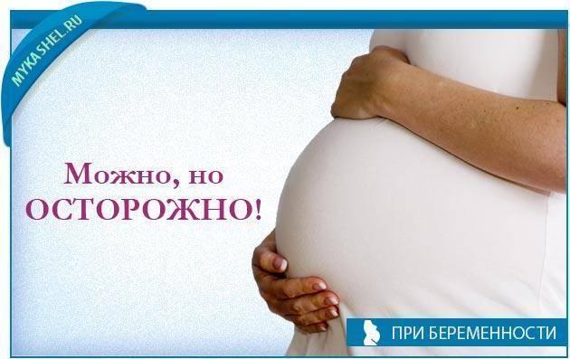 Кашель при беременности в 1, 2, 3 триместре