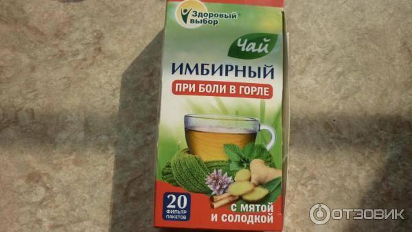 Как пить чай с куркумой и имбирём при простуде?