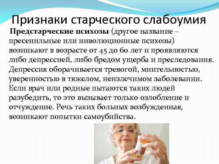 Агрессия у больных деменцией
