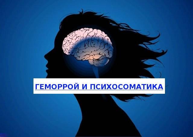 Психосоматика геморроя