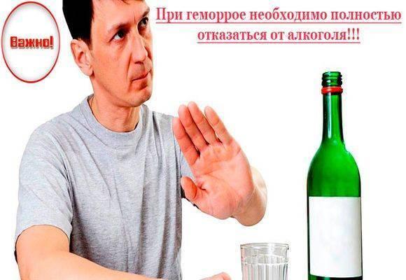 можно ли при геморрое употреблять алкоголь