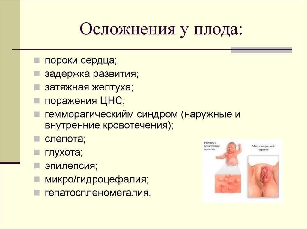 герпес при беременности на ранних сроках последствия