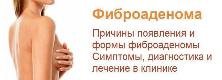 Фиброма молочной железы лечение народными средствами
